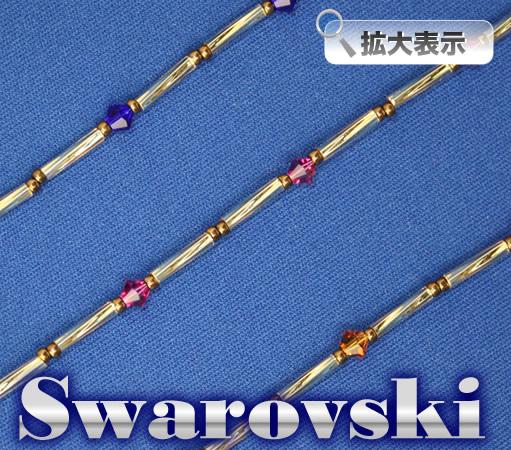 スワロフスキー(swarovski)メガネチェーンSV20