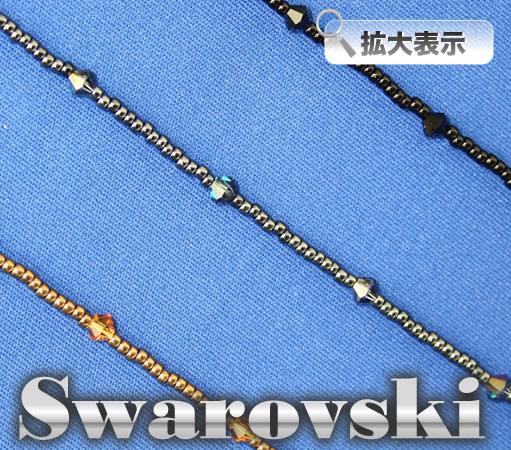 スワロフスキー(swarovski)メガネチェーンSV25