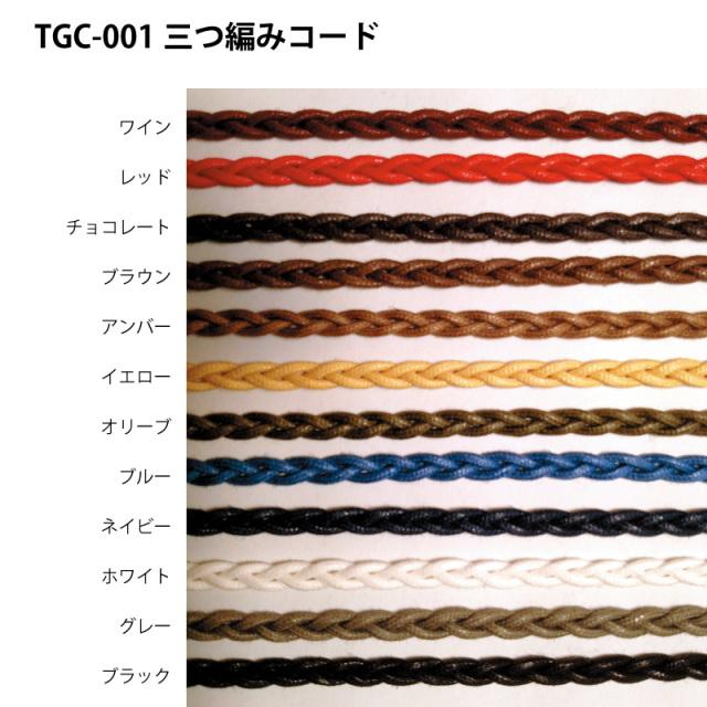 TGC-001三つ編みコード