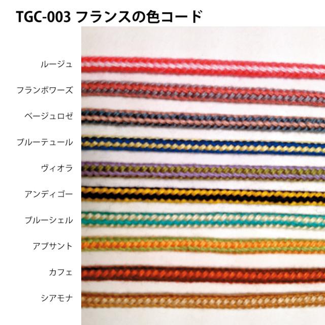 TGC-003フランスの色コード