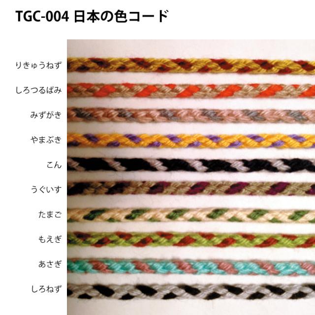TGC-004日本の色コード