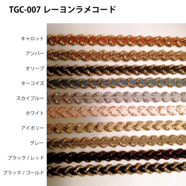 TGC-007レーヨンラメコード