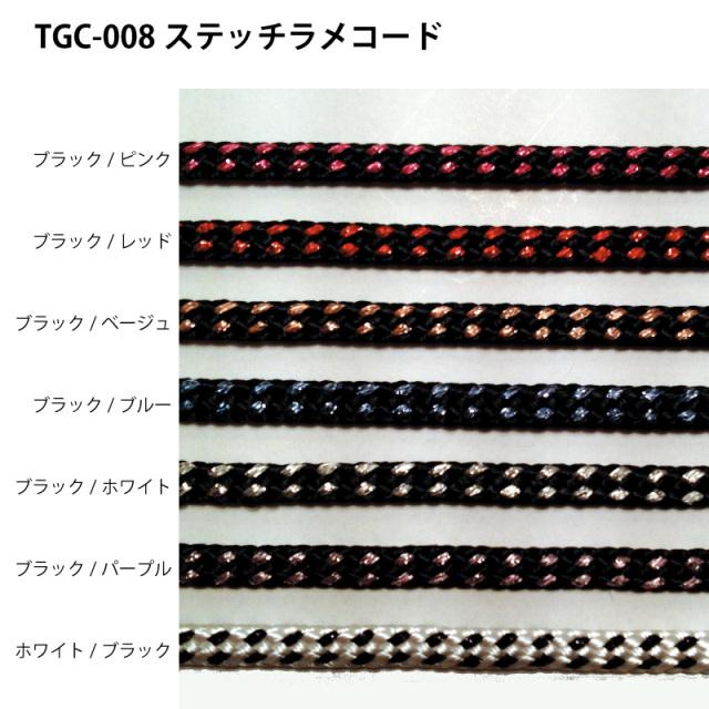 TGC-008ステッチラメコード