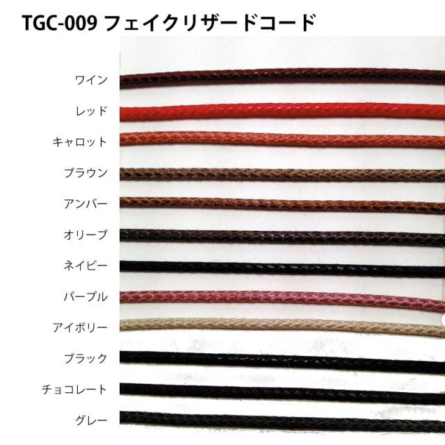 TGC-009フェイクリザードコード