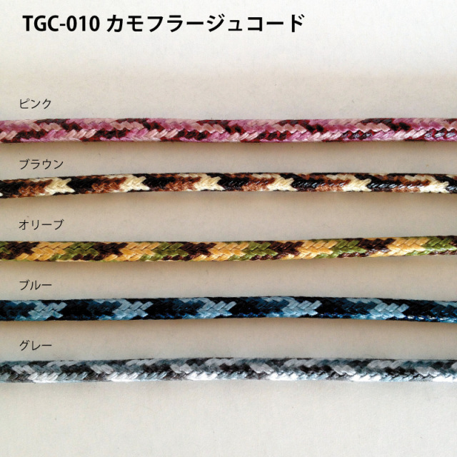 TGC-010カモフラージュコード