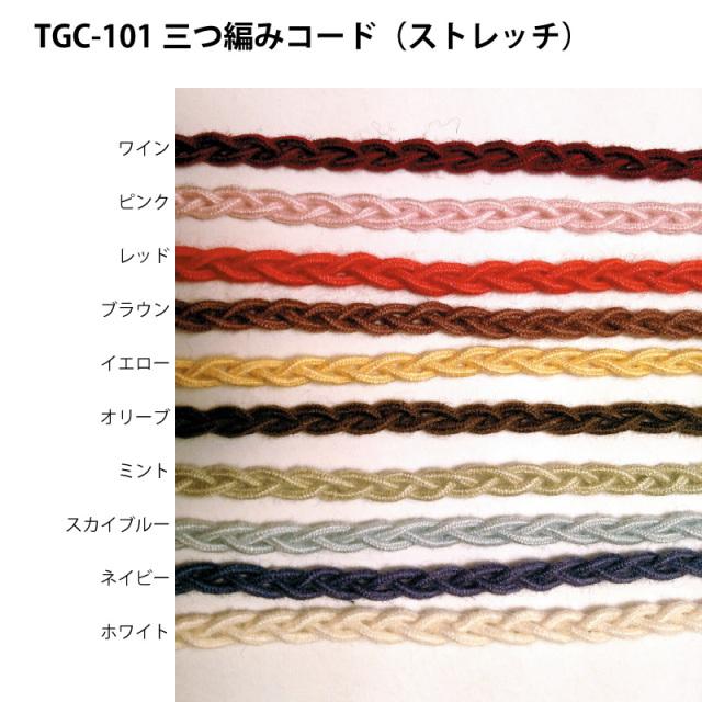 TGC-101三つ編みコード(ストレッチ)