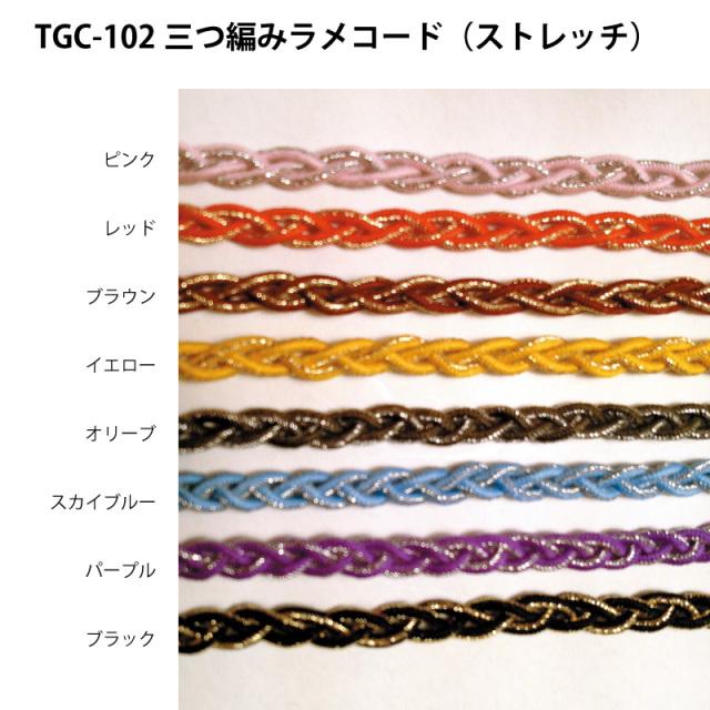 TGC-102三つ編みラメコード(ストレッチ)