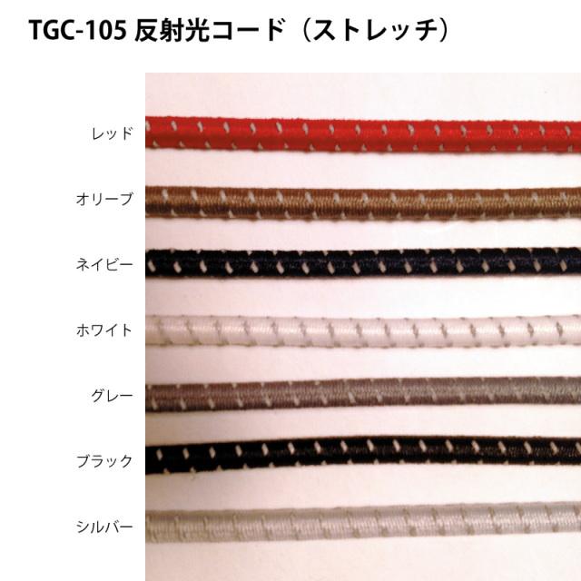 TGC-105反射光コード(ストレッチ)