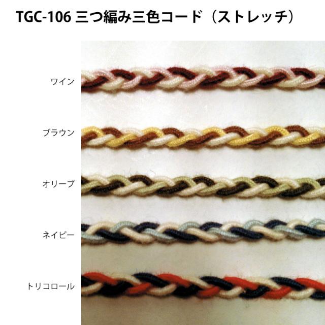 TGC-106三つ編み三色コード(ストレッチ)