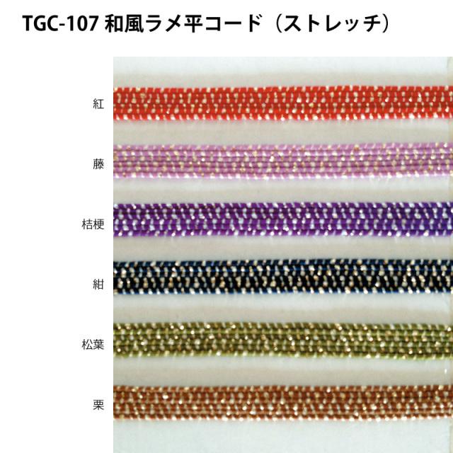 TGC-107和風ラメ平コード(ストレッチ)
