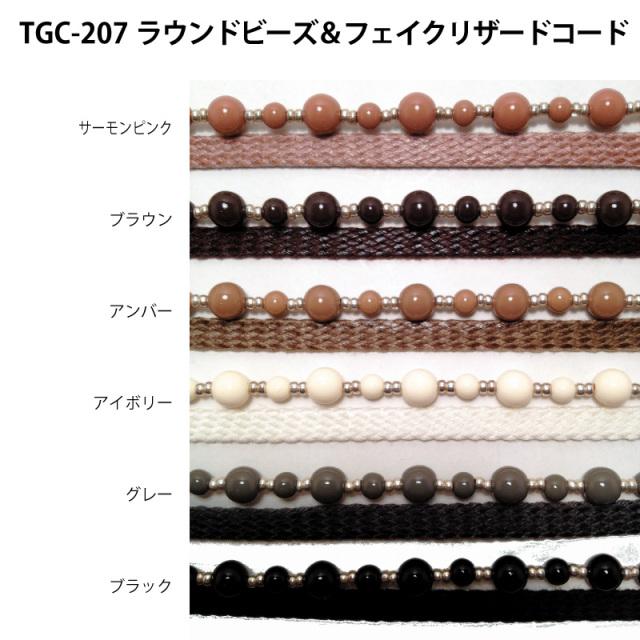 TGC-207ラウンドビーズ&フェイクリザードコード