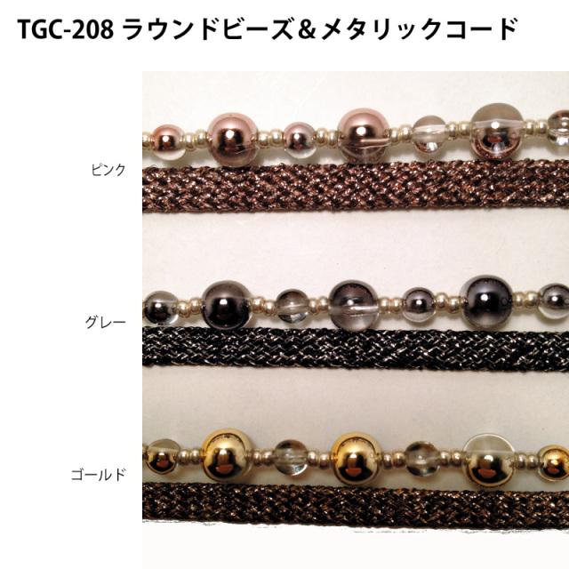 TGC-208ラウンドビーズ&メタリックコード