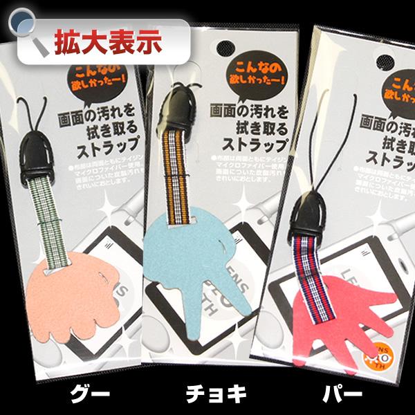 【携帯ストラップ型メガネ拭き】TJ-100スマホストラップ グー・チョキ・パー
