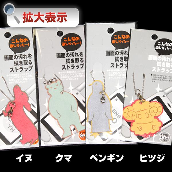 【携帯ストラップ型メガネ拭き】TJ-101スマホストラップ アニマル