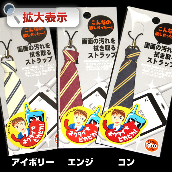 【携帯ストラップ型メガネ拭き】TJ-107スマホストラップ ネクタイストライプ