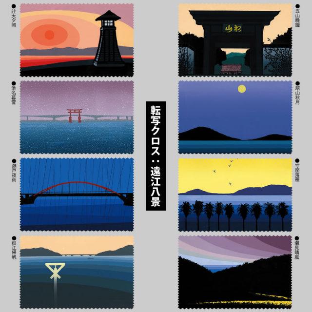 【遠江八景】マイクロファイバーのメガネ・液晶クリーナ「転写クロス 遠江八景」