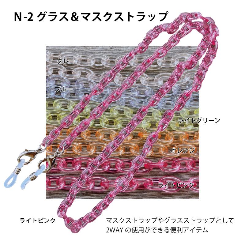 N-2 グラス&マスクストラップ