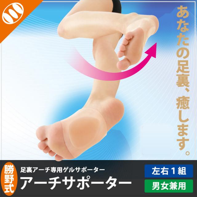 [勝野式アーチサポーター]足の疲れやだるさ痛みを緩和する偏平足 インソール(偏平足 サポーター)