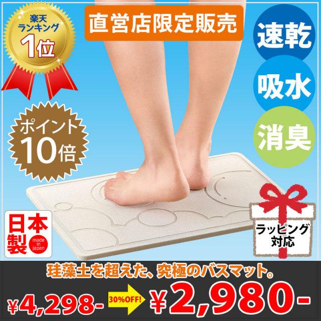 [メチャクチャ水を吸い取るバスマット]日本製!驚異の吸水力で一瞬で足裏サラサラ!洗濯不要な珪藻土バスマット