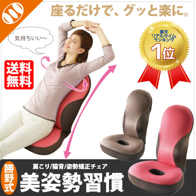 [勝野式 美姿勢習慣]姿勢&骨盤ケアが出来る座椅子(勝野式 座椅子)