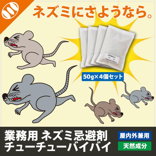 [ネズミ忌避剤 チューチューバイバイ]ねずみ 鼠 よけ 駆除 取り 天然素材