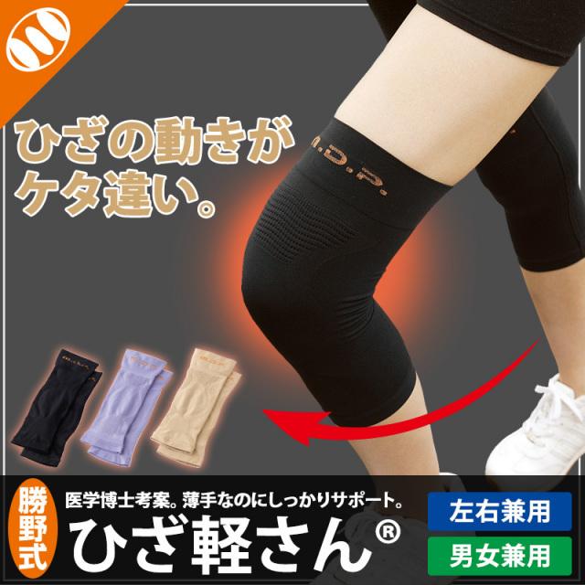[勝野式 ひざ軽さん®]膝痛に、薄手しっかり膝サポーター