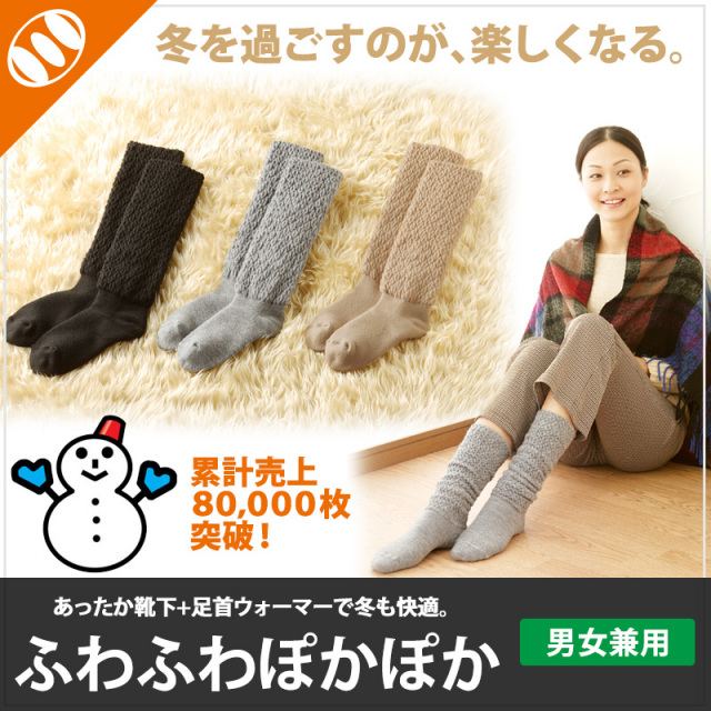 [ふわふわぽかぽか快適]冷えとり靴下 あったか靴下 足首ウォーマー冷え取り靴下