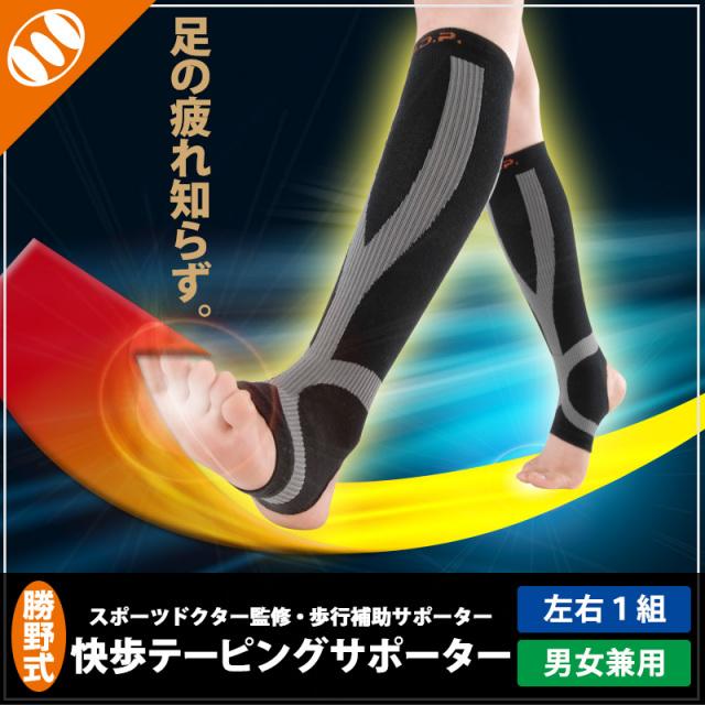 [勝野式 快歩テーピングサポーター2枚組]サポートテーピングラインと足首固定で膝サポーター、ふくらはぎサポーター、足首サポーターの役割