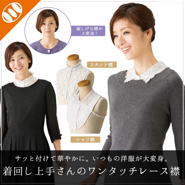 つけ襟 レース[着回し上手さんのワンタッチレース襟][3点までメール便対応] シャツ襟・スタンド襟(立ち襟)タイプの2種類をご用意。シャツ重ね着風デザインで着膨れ防止!ストラップ付でズレにくい!