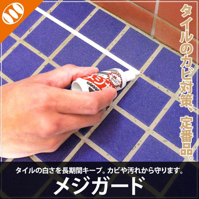 [メジガード]目地 ペン 風呂掃除 バス用 掃除用具 抗菌・除菌 タイル掃除