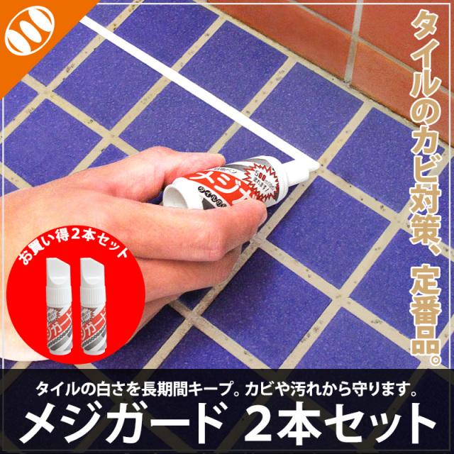 [メジガード2本セット]目地 ペン 風呂掃除 バス用 掃除用具 抗菌・除菌 タイル掃除