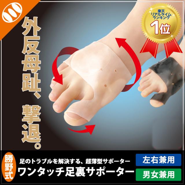 [勝野式 ワンタッチ足裏サポーター] 外反母趾 足裏用サポーター むくみ防止 アーチサポート