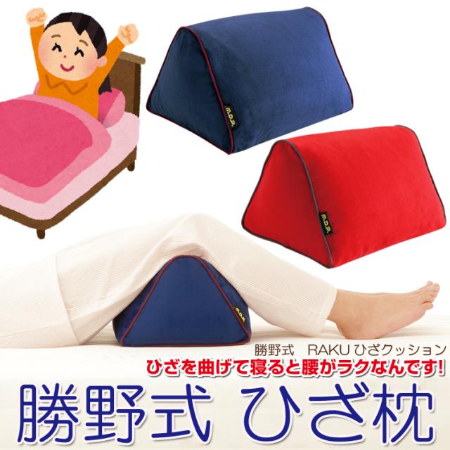 rakuraku_hiza_1.jpg