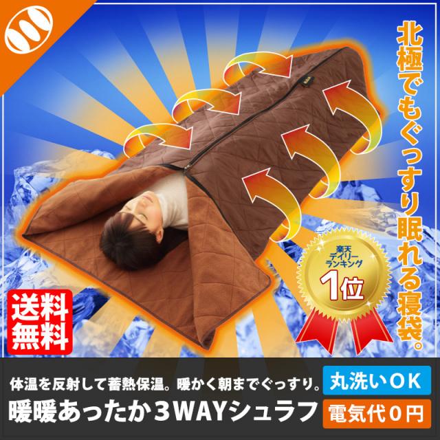 [暖暖あったか3WAYシュラフ×3枚セット]洗える 暖房不要のあったか寝袋 防寒寝袋
