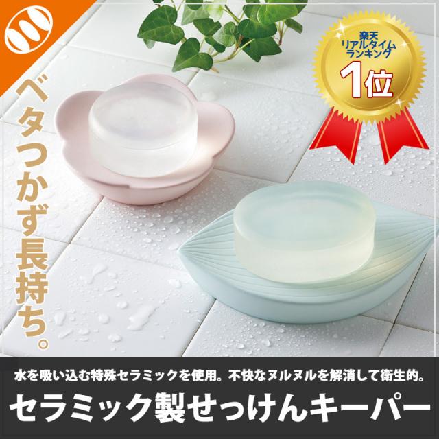[セラミック製石けんキーパー (花&リーフセット)] 石鹸置き