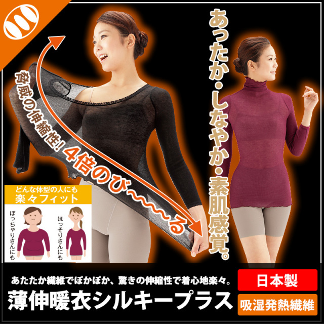 [薄伸暖衣シルキープラス]暖かいレディース インナー長袖 8分袖 タートルネック ハイネック ババシャツ