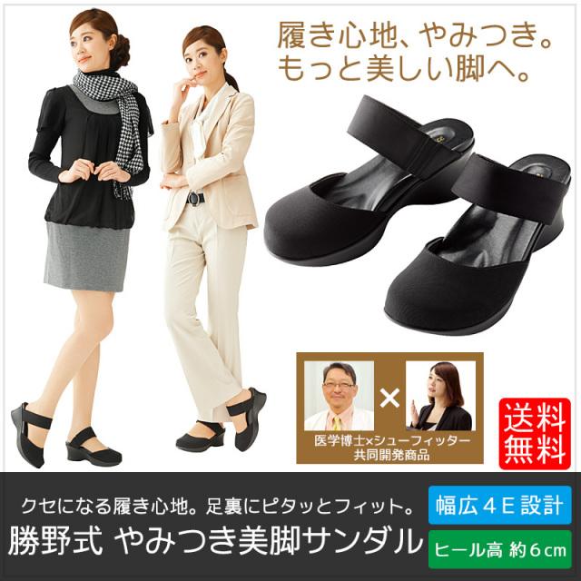 [やみつき美脚サンダル]オフィスで履き心地バツグン働ける美脚 オフィス サンダル