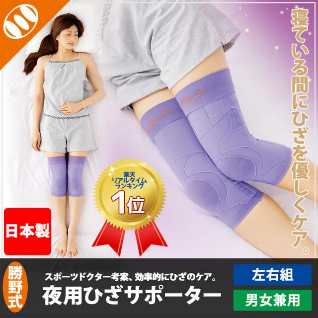 [勝野式 夜用ひざサポーター 左右組] 寝ている間のO脚矯正膝サポーター