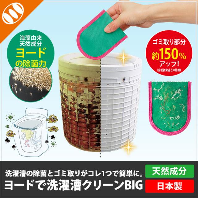[BIG ヨードで洗濯槽クリーン+ゴミ取り] 洗濯槽クリーナー カビ獲り 除菌 防臭
