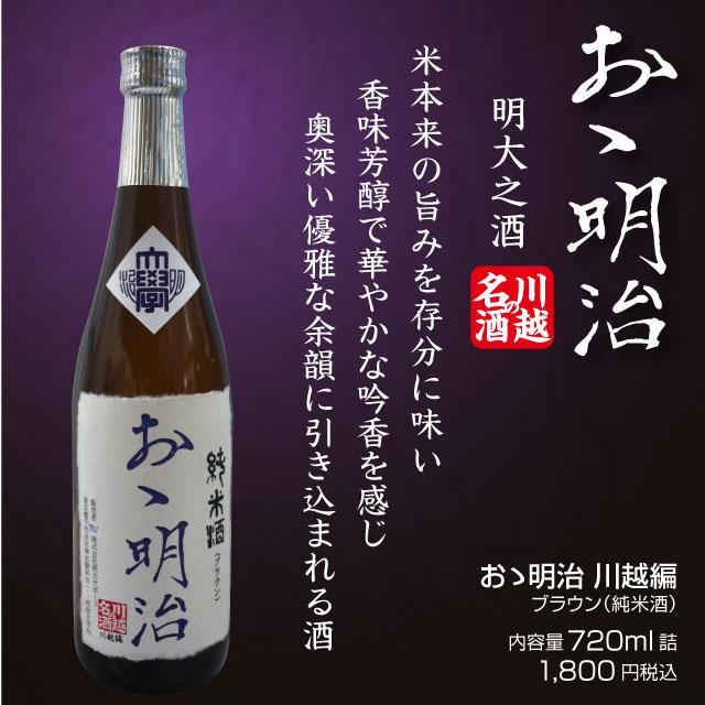 ◇「おゝ明治」川越編・純米酒ブラウン720ml(T)