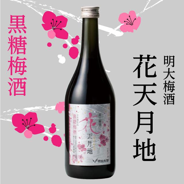 ◇明大梅酒「花天月地(かてんげっち)」黒糖梅酒・720ml
