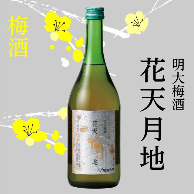 ◇明大梅酒「花天月地(かてんげっち)」梅酒・720ml