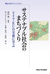 澤田誠二編著『サステナブル社会のまちづくり-ドイツ・EUの実務に学ぶ-』