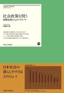 加藤久和『社会政策を問う-国際比較からのアプローチ』