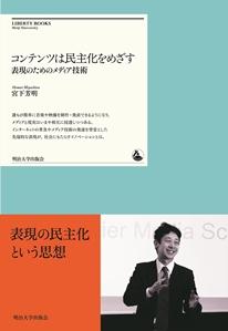 ◇宮下芳明『コンテンツは民主化をめざす-表現のためのメディア技術』