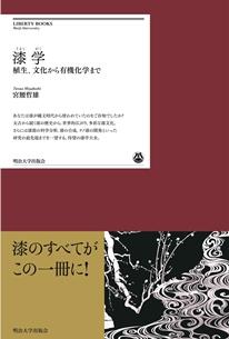 ◇宮腰哲雄『漆 学(うるしがく)-植生、文化から有機化学まで』