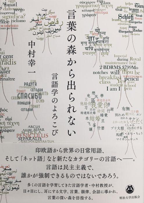 ◇中村幸一『言葉の森から出られない――言語学のよろこび』 明大グッズ ...