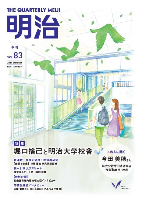 広報誌「明治」年間購読 【第83号開始まで】