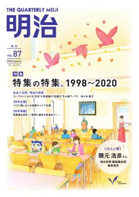 ◇広報誌「明治」【第87号】(2020年10月15日発行)