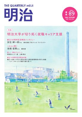 ◇広報誌「明治」【第89号】(2021年4月15日発行)※最新号